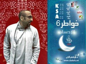 برنامج خواطر 6 مع أحمد الشقيري