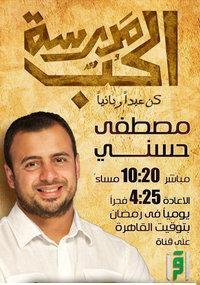 برنامج مدرسة الحب مع الداعية الشاب مصطفى حسني