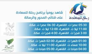 رحلة للسعادة مع الدكتور عمرو خالد