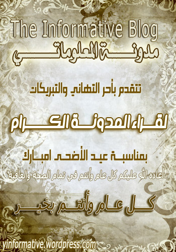 Congratualtion for eid eladha