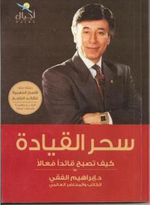 كتاب الشغف للنجاح pdf